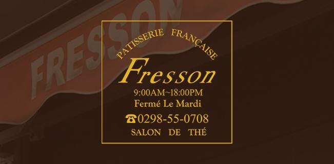 つくば市のフランス洋菓子店フレッソンへのお問い合わせ