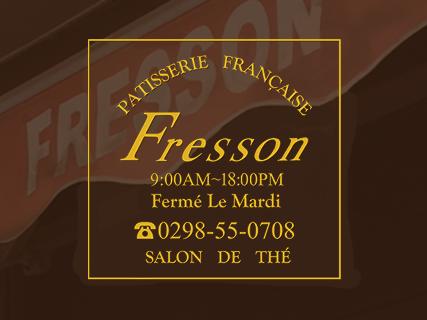 フレッソン30周年